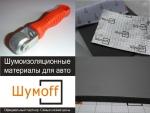 Шумоизоляционные материалы «Шумoff» официальный... в городе Ташкент