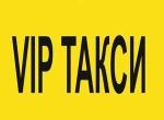 Услуги VIP Такси -...