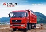 Продажа Dongfeng  DFL4251A10  2018 года за 8 000 000 000 $ на Автоторге