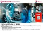 LACTUCA LT 3000 (СОЖ...