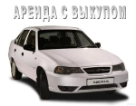 Продажа Chevrolet Nexia  2018 года за 1 $на заказ на Автоторге