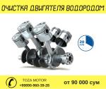 Сервис Toza Motor предлагает...  на Автоторге