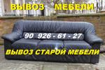 Вывоз старой мебели(диван,шкаф,комод,кресло,кровать) на...  на Автоторге