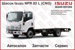 Isuzu Шасси ISUZU NPR 82 L (CNG) без кузова2020 года за 42 811 $ на Автоторге