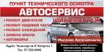 Автосервис предлагает свои услуги... в городе Ташкент