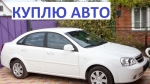 Куплю КУПЛЮ Ласетти и Жентра... за 6 000 $ — 11 000 $