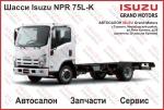 Isuzu Шасси Isuzu NPR 75L-K2020 года за 35 922 $ на Автоторге