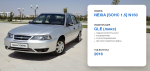 Продажа Chevrolet Nexia  2016 года за 9 200 $ на Автоторге