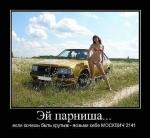 РЕМОНТ Москвич 2141 Качественный ремонт...  на Автоторге