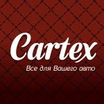 Авто ателье CARTEX сделает...  на Автоторге
