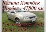 Продажа ВАЗ 1119  2008 года за 4 580 $ в Ташкенте