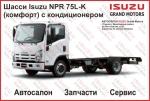 Isuzu Шасси Isuzu NPR 75L-K (comfort) с кондиционером2020 года за 37 890 $ на Автоторге