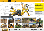 JCB 3CX ECO в ЛИЗИНГ!!!2015 года  на Автоторге