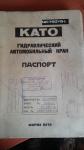 Продажа Kato КАТО HK-750  1985 года за 80 800 $ на Автоторге