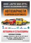 "ООО ""AVTO SOZ-ETTI"" уже...  на Автоторге"