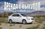 Продажа Chevrolet Cobalt  2019 года за 1 $ на Автоторге