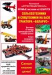 МТЗ МТЗ Беларус 82.1/92П2018 года за 1 $ на Автоторге