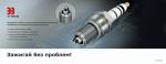 Свеча зажигания BOSCH FR7DCХ+ ЭЗ Yttrium  (Nexia DOHC, Lacetti 1,6-1,8, ВАЗ 2112) к-т 4 шт