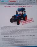 Спецтехника сельхозтехника Agromehanika 85TK 2015 года за 137 000 000 $ в городе Ташкент